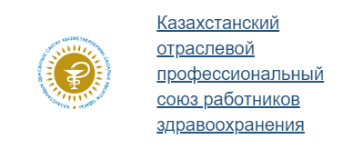 Казахстанский отраслевой профессиональный союз работников здравоохранения
