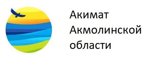 Акимат Акмолинской области